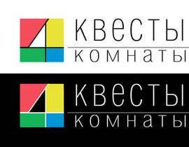 #16 untuk Разработка логотипа для сети квестов. Reality quests logo design. oleh sashaalbov