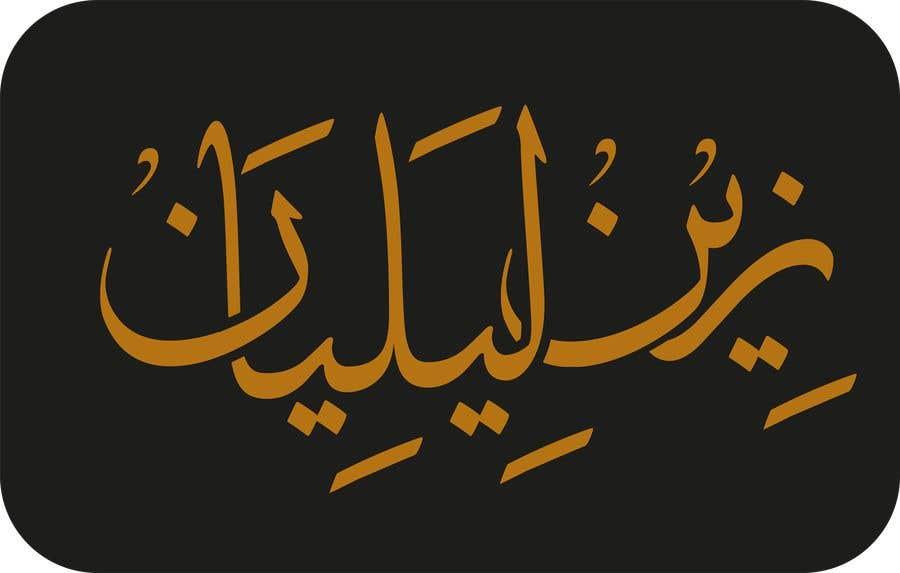 Inscrição nº                                         56                                      do Concurso para                                         Arabic calligraphy