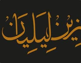 #56 para Arabic calligraphy por omarfarukdewan