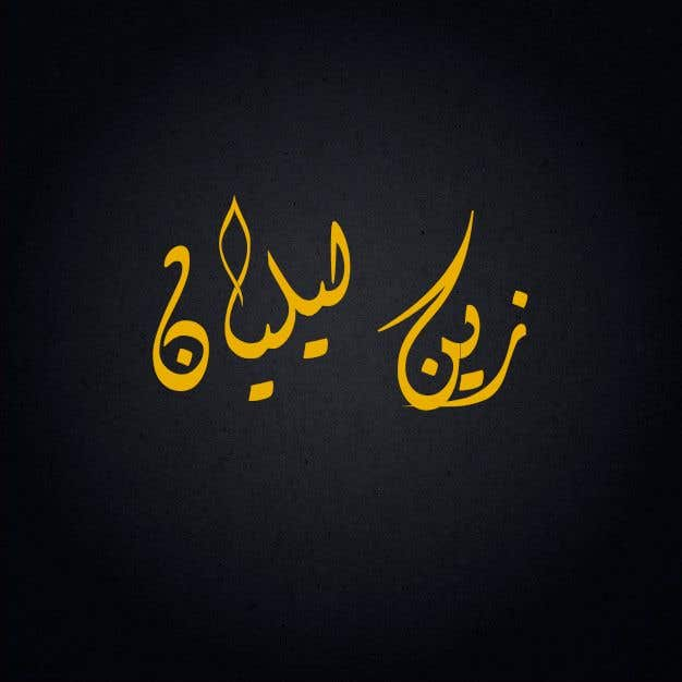 Inscrição nº                                         33                                      do Concurso para                                         Arabic calligraphy