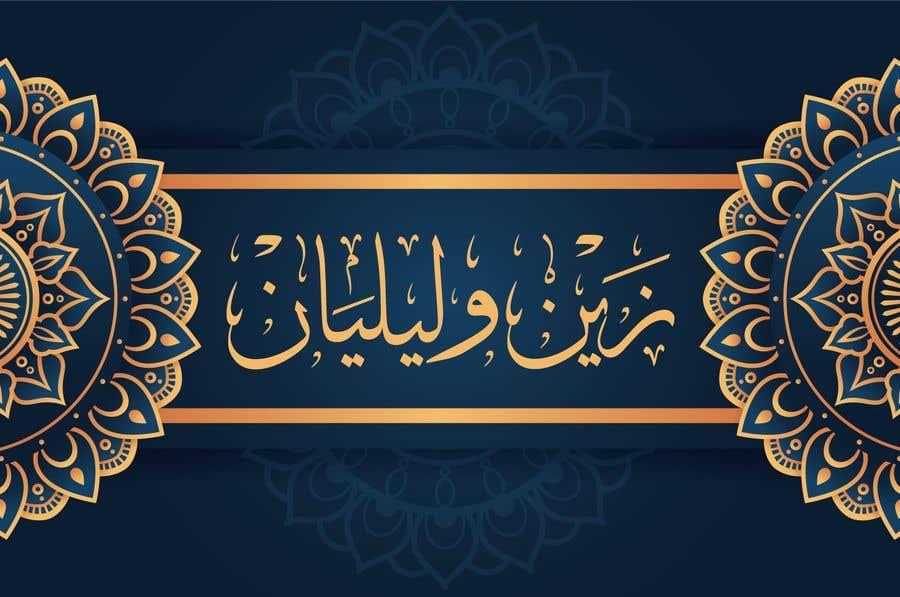 Inscrição nº                                         63                                      do Concurso para                                         Arabic calligraphy