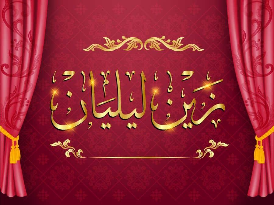 Inscrição nº                                         64                                      do Concurso para                                         Arabic calligraphy