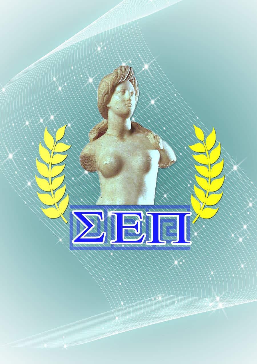 """Intrarea #                                        14                                      pentru concursul """"                                        create a logo - 03/03/2021 08:07 EST                                     """""""