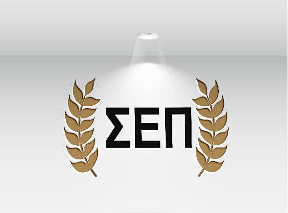 """Intrarea #                                        20                                      pentru concursul """"                                        create a logo - 03/03/2021 08:07 EST                                     """""""