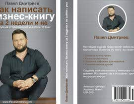 #88 pentru Design book cover (In the Russian Language) de către arshihoor