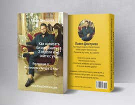 #8 pentru Design book cover (In the Russian Language) de către Shahnaz8989