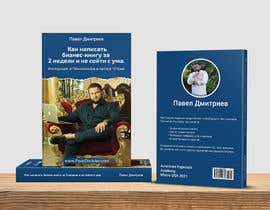 #32 pentru Design book cover (In the Russian Language) de către TheCloudDigital
