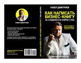 #85 pentru Design book cover (In the Russian Language) de către firojmiazi