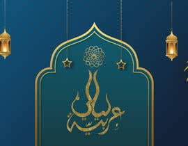 Nro 133 kilpailuun logo design in arabic käyttäjältä hazemhiza