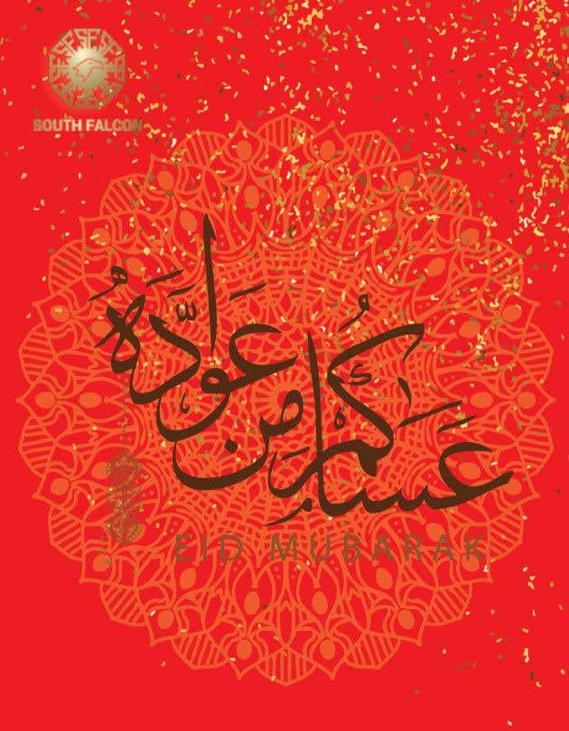 Bài tham dự cuộc thi #                                        108                                      cho                                         Ramadan, Eid al-Fitr, and Eid al-Adha cards