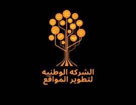 #33 для logo for my company от emonprojapoti7