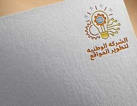 #61 для logo for my company от emonprojapoti7