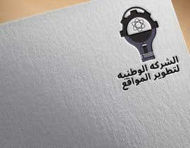 #63 для logo for my company от emonprojapoti7