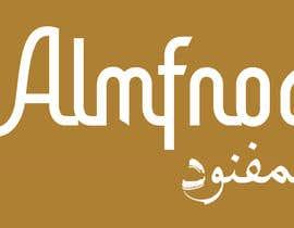 samsudinusam5 tarafından المفنود Almfnod (logo and branding for the Logo for our website ) için no 5