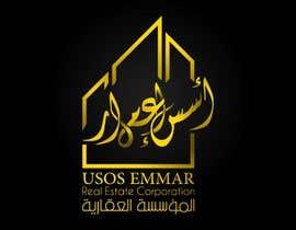 #15 для Usos Emmar Real Estate Corporation branding project от Abdelwhhab