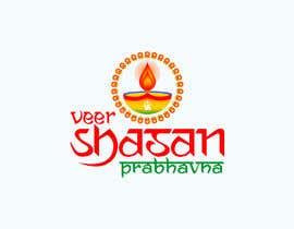 #27 cho Logo for Jain Organisation bởi SanGraphics