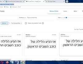 Nro 30 kilpailuun Go and  Find the 2 Hebrew fonts ttf file format file or where it can be bought käyttäjältä dataniya