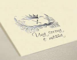 #43 for Disegnare un Logo for Una corona e mezza (home restaurant) by vasked71