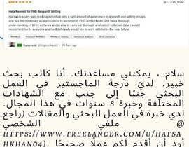 #3 cho بحث علمي ورقة عمل bởi hafsahkhan04