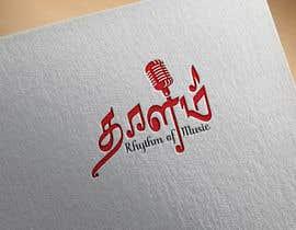 #1312 for Radio logo af sn0567940