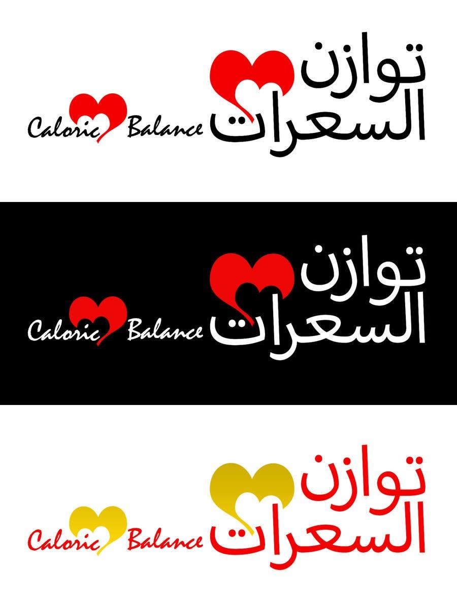 Contest Entry #                                        2                                      for                                         Design a Logo for Caloric Balance