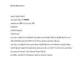 nº 32 pour translation - 02/08/2021 05:53 EDT par sujoy3327