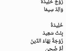 #71 for Translate From English to Arabic by RachidEasy