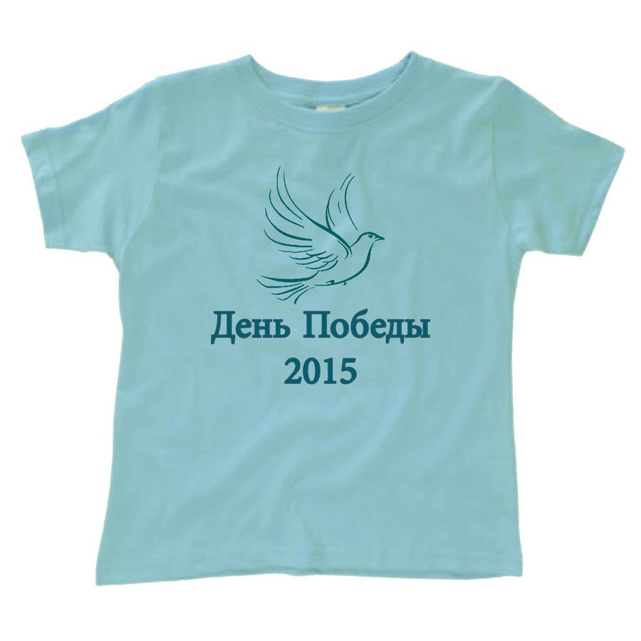 Konkurrenceindlæg #34 for Design Baby/Toddler T-shirt for 9th of May Celebration Russia