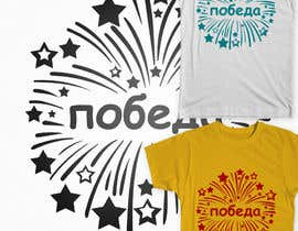 #33 para Design Baby/Toddler T-shirt for 9th of May Celebration Russia por Fayeds