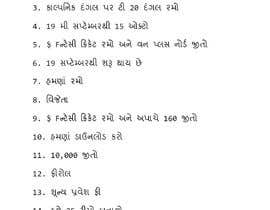 Nro 13 kilpailuun English to Gujarati käyttäjältä dartsbam