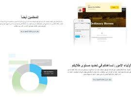 #8 for Arabic Website Landing Page Contest by AmrFateem