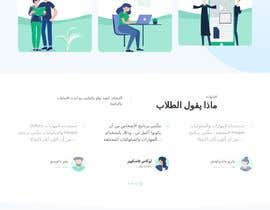 #20 for Arabic Website Landing Page Contest by farazahmedbut