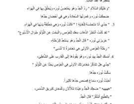 Nro 37 kilpailuun Arabic text editing käyttäjältä eyatamarzist