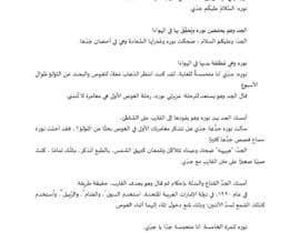 Nro 22 kilpailuun Arabic text editing käyttäjältä Rehabetra