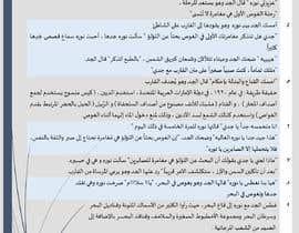 Nro 38 kilpailuun Arabic text editing käyttäjältä HozaifaEssafy