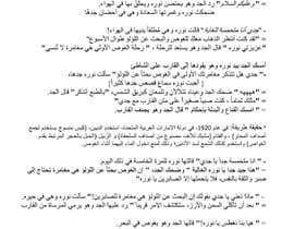 Nro 39 kilpailuun Arabic text editing käyttäjältä Moneim97