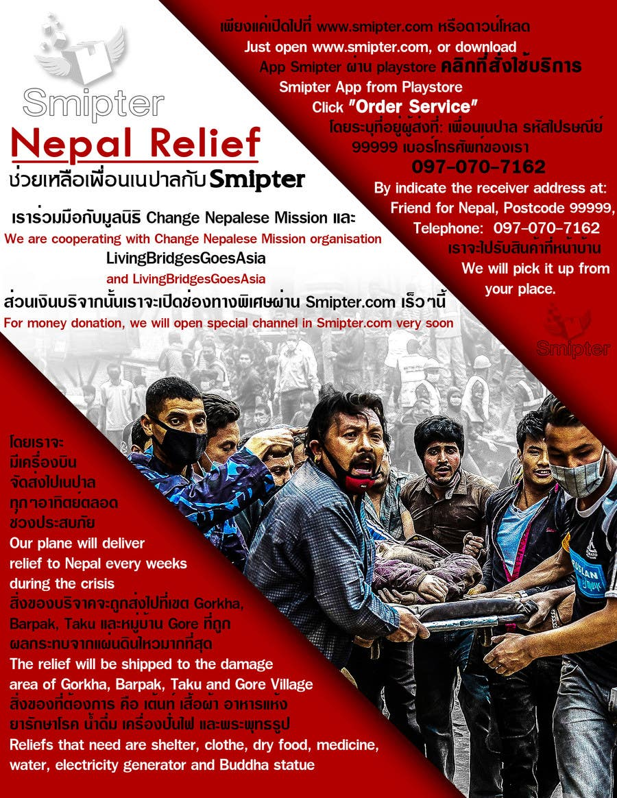 Proposition n°                                        14                                      du concours                                         Design a Banner for Donation Channel for Napali's Earthquake Victim