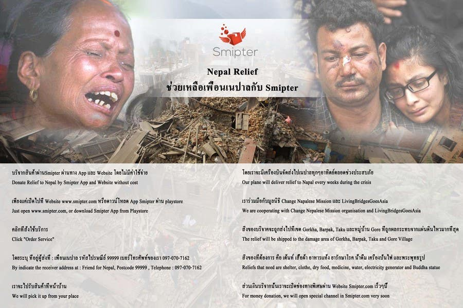 Proposition n°                                        6                                      du concours                                         Design a Banner for Donation Channel for Napali's Earthquake Victim