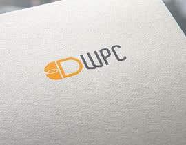 Nro 76 kilpailuun Ontwerp een Logo for DWPC käyttäjältä Ismailjoni