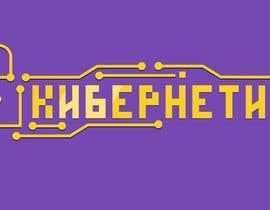 #71 for Разработка логотипа для компании (реалити квесты) af PavelMors