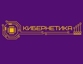 #65 untuk Разработка логотипа для компании (реалити квесты) oleh ginkosan