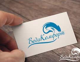 #40 untuk Разработка логотипа для компании по бурению oleh nadiapolivoda