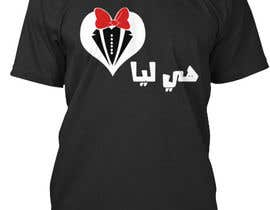 #1 untuk Design a T-Shirt for my and my love oleh AhmedElewa0057