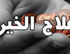 Nro 12 kilpailuun تصميم بانر (علوي) لصفحة تطبيق وب käyttäjältä mohamedbouhlila