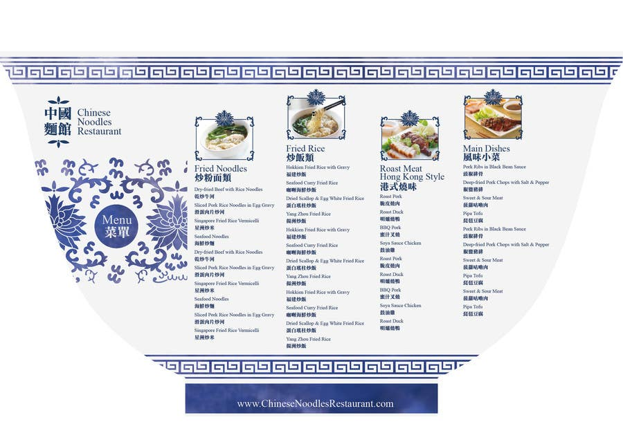 Konkurrenceindlæg #2 for Design a MENU for a Chinese Noodle Restaurant