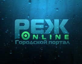 #45 untuk Разработка логотипа для городского портала oleh Serghii