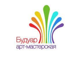 Nro 12 kilpailuun Разработка логотипа для творческой мастерской käyttäjältä oksuna