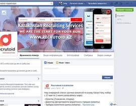 sandrasreckovic tarafından new facebook cover/permanent designer for our company için no 50