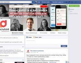 #70 cho new facebook cover/permanent designer for our company bởi sandrasreckovic