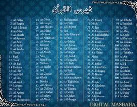 Nro 6 kilpailuun Quran Index käyttäjältä engrsiraj
